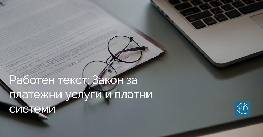 Работен текст на Законот за платежни услуги и платни системи