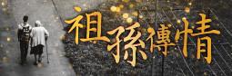 競賽|第三屆佳音金傳獎《祖孫傳情》徵文暨微電影創作比賽