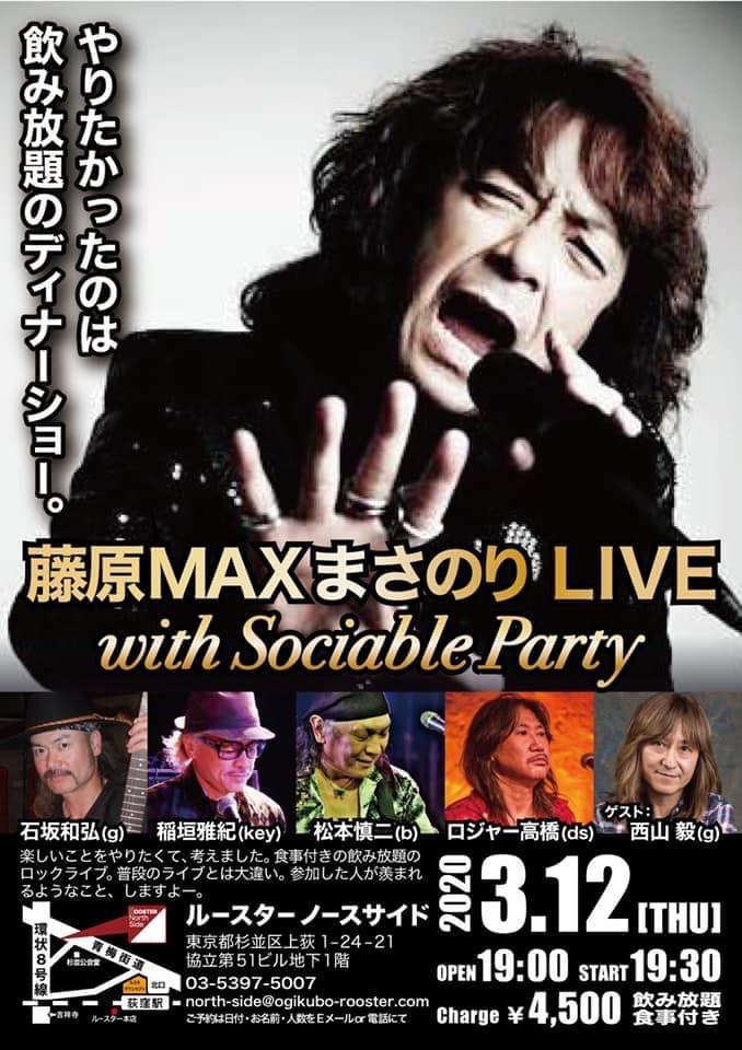 '20.3.12MAXLIVE with Sociable Party