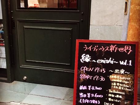 """西麻布 """"新世界""""でのライブ終了!"""