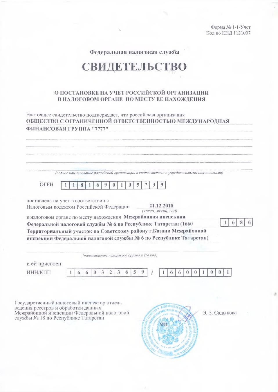 "REGISTRATION CERTIFICATE OF IFG ""7777"" LLC."