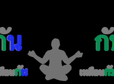 Vergleiche im Thai