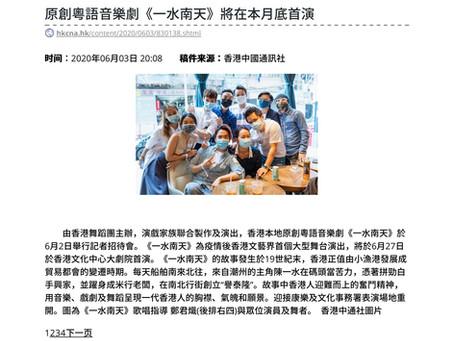 原創粵語音樂劇《一水南天》將在本月底首演 文:劉凱程