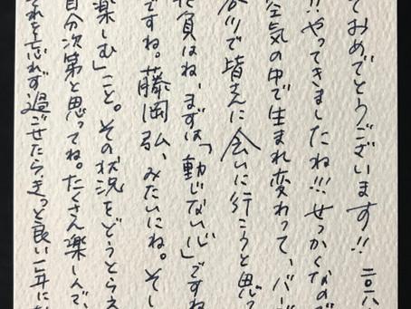 【手書き】明けましておめでとうございます!
