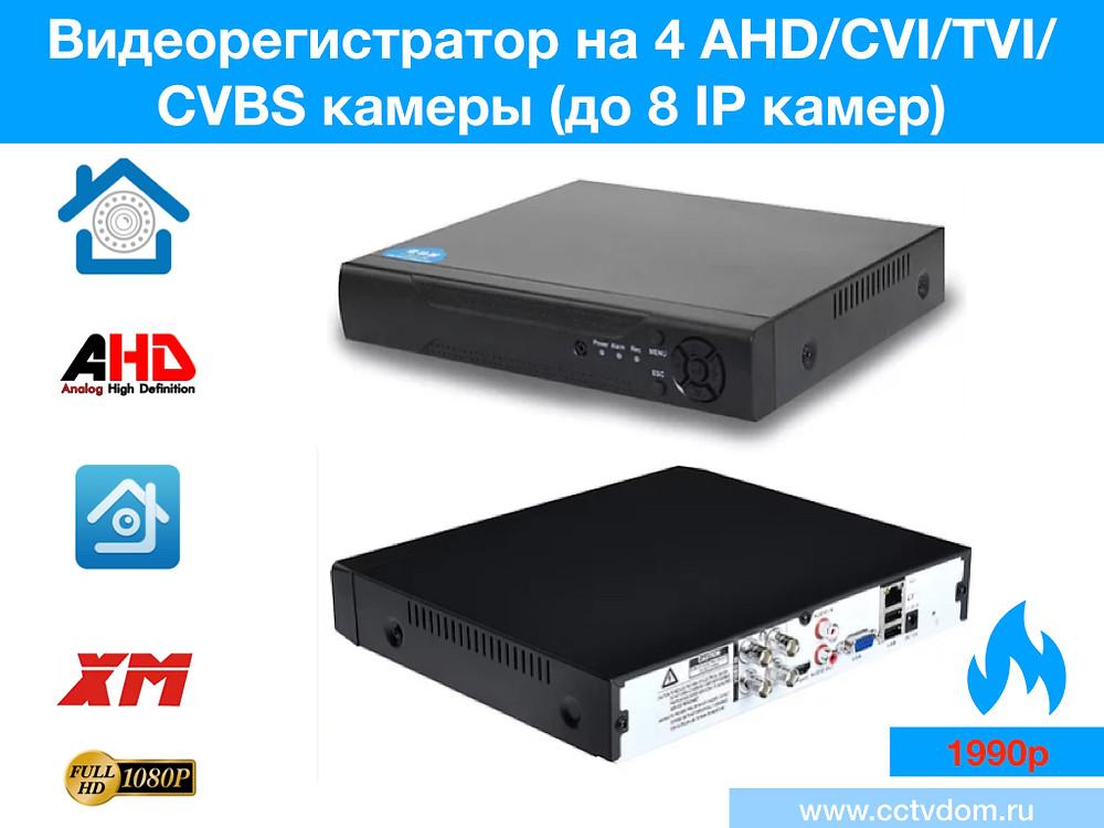 мультиформатный гибридный видеорегистратор на 4 камеры