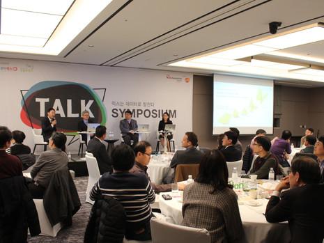 GSK&광동제약 Talk Symposium