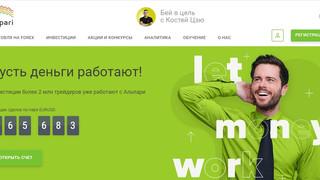 Альпари запустил рейтинг успешных инвесторов ПАММ-счетов