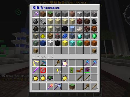 MineStackアイテム大幅追加