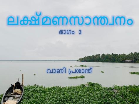 Malayalam - ലക്ഷ്മണസാന്ത്വനം ഭാഗം 3 | Lakshmana santhwanam Class 10 Part 3