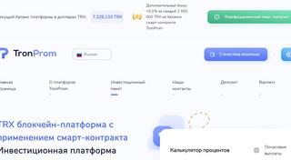 TronProm - новый хайп проект на смарт контракте TRON с доходностью от 5% в день