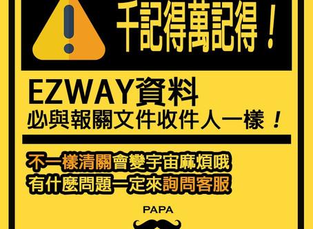 EZWAY實名資料必須與報關文件收件人相同