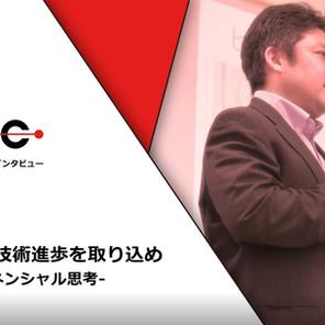 【動画】JOICエクスポネンシャル思考