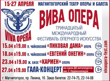 """Имена исполнителей на фестивале """"Вива опера"""" 2019"""