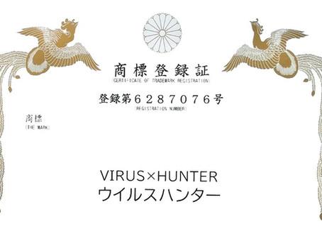 ウイルスハンター商標登録完了