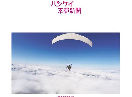 Web「ハンケイ京都新聞」みなきゃ!
