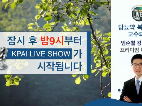 약사 프리미엄 특강쇼 'KPAI Live Show' 런칭