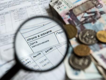 О необходимости своевременной оплаты жилищно-коммунальных услуг!