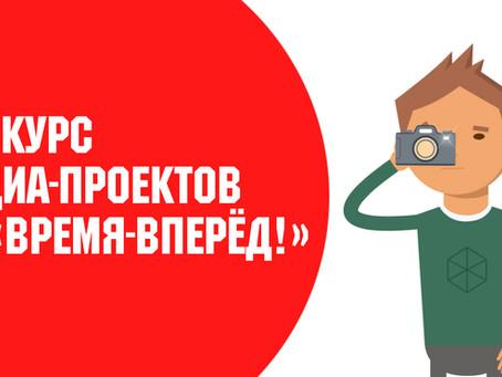 """Старт конкурса """"Медиа-инициатива 2019"""""""