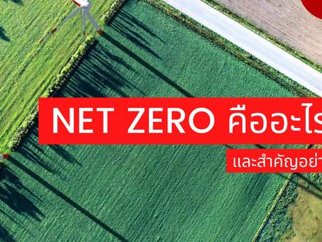 NET ZERO คืออะไร และสำคัญอย่างไร?