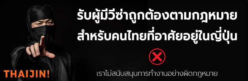 สำหรับคนไทยที่อาศัยอยู่ในญี่ปุ่น