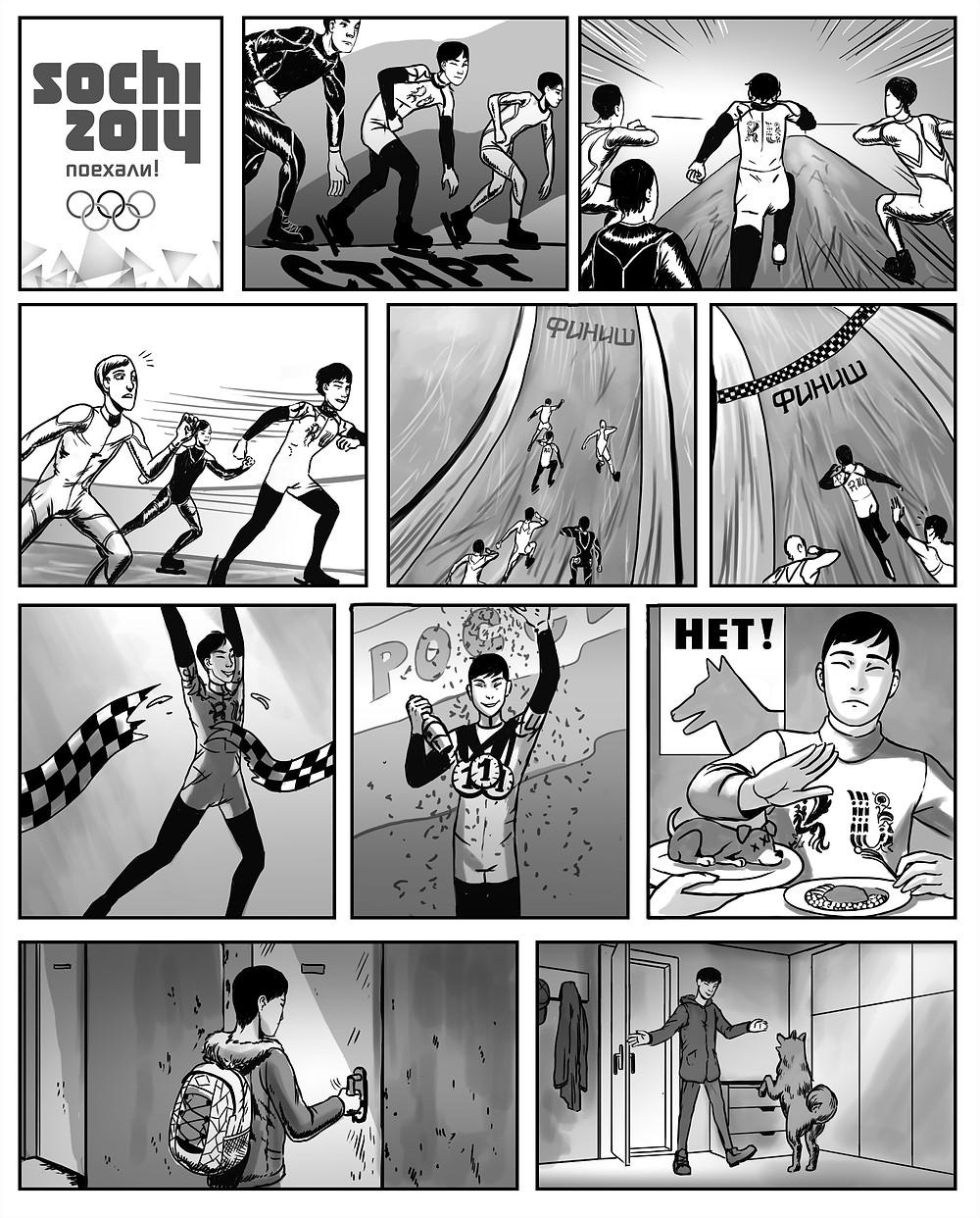 Комикс Виктор Ан 4. Студия комиксов на заказ