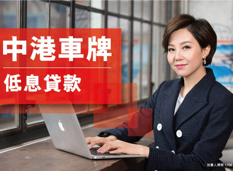 中港兩地車牌低息貸款