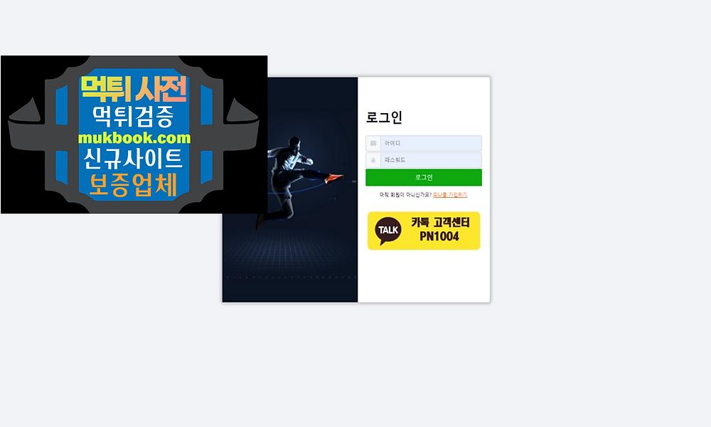 피나클 먹튀 PINNACLEKOR6.COM - 먹튀사전 신규토토사이트 먹튀검증