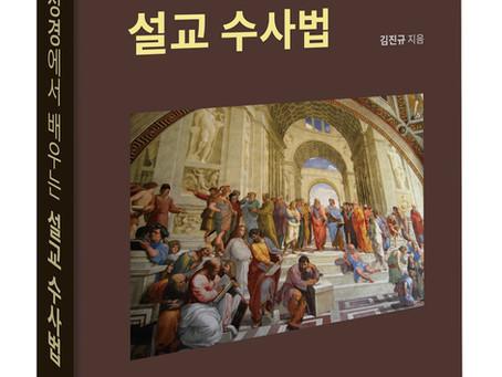 구약성경에서 배우는 설교 수사법