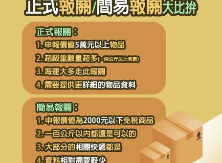 正式報關/簡易報關區別懶人包 PAPA K國際物流運輸