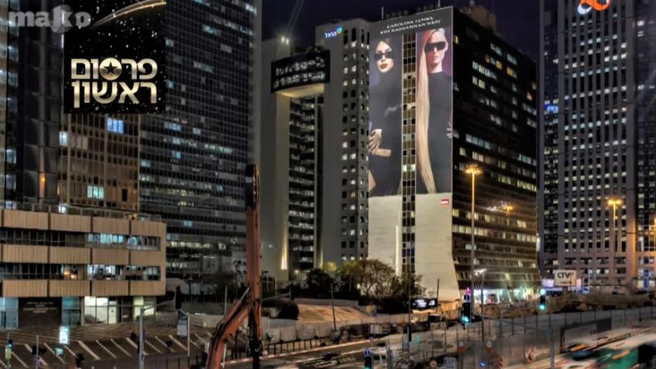 פרסום חוצות ענק על גבי קירות המופיע באתר מאקו ובגיא פינס