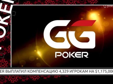 GGPoker выплатил компенсацию 4,329 игрокам на $1,175,000