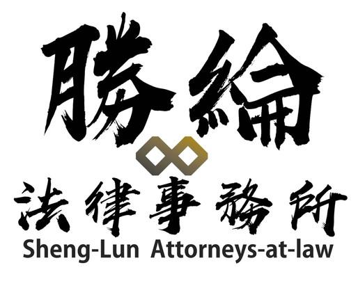 【重要公告】勝綸法律事務所誠徵受僱律師一名,詳細徵才資訊內文,請大家用力推薦您心目中的優質人選