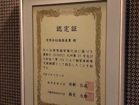 アライアンスタワーZは経営革新等支援機関として認定されました