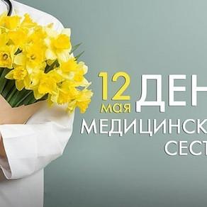 Сегодня, в Международный день медицинской сестры, от всей души поздравляю с праздником