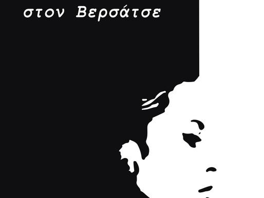 ΑΛΙΚΗ ΓΕΩΡΓΟΥΛΗ Από τον Λένιν… στον Βερσάτσε