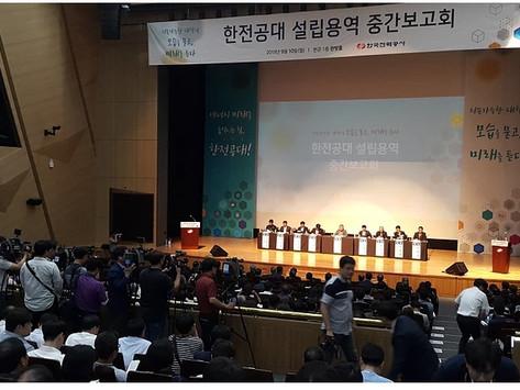 """""""한전공대 설립 용역 중간보고회"""" 성황리 개최"""