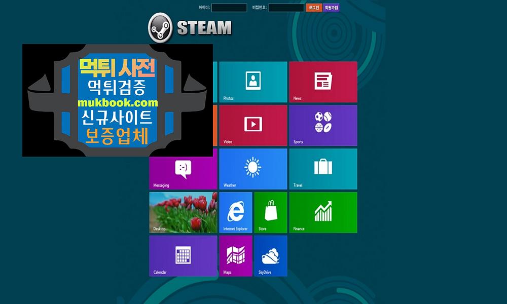 스팀 먹튀 mart-0808.com - 먹튀사전 신규토토사이트 먹튀검증