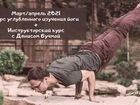 Весенний курс углубленного изучения йоги+Инструкторский курс с Денисом Бучмой