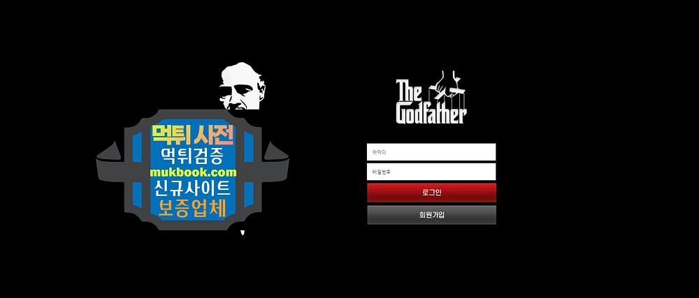 갓파더 먹튀 GODFATHER2020.COM - 먹튀사전 신규토토사이트 먹튀검증