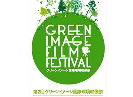 【Media】グリーンイメージ受賞