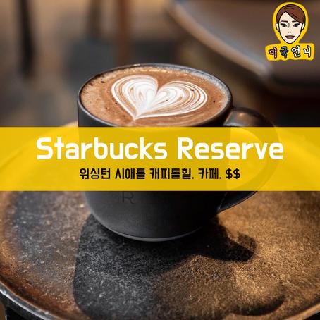 [맛집/워싱턴 Seattle/카페/$$] Starbucks Reserve