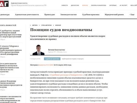 Опубликовано мнение в Адвокатской газете