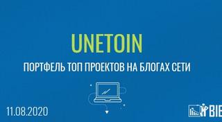 Высокодоходный портфель UNETOIN на 11 августа 2020 года