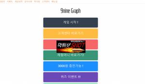 먹튀검증 - 토토사이트 - 구나인 [ ee-99.com ] - 먹튀사이트 확정