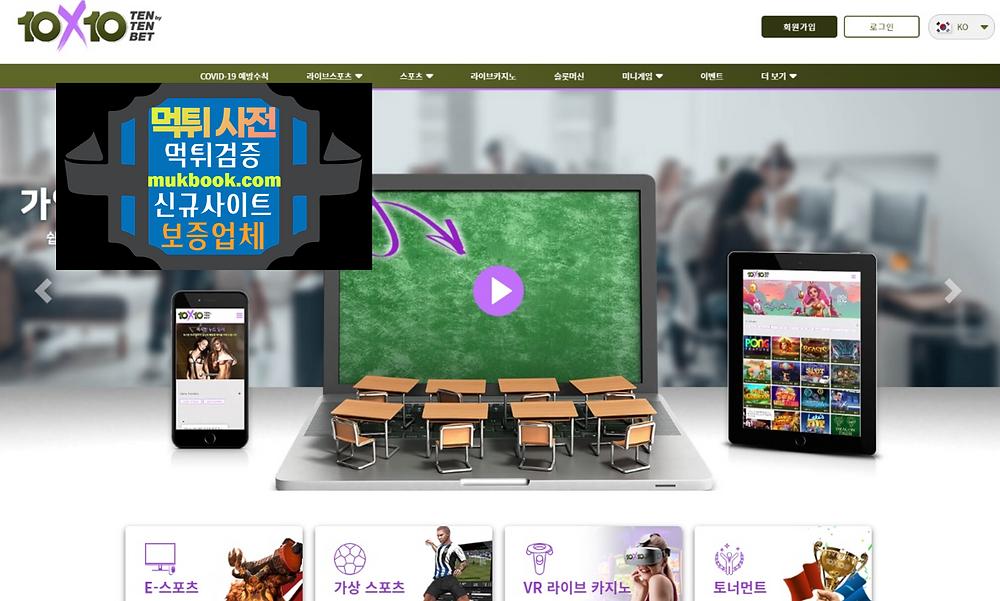 10X10벳 먹튀 10x10bet888.com - 먹튀사전 신규토토사이트 먹튀검증