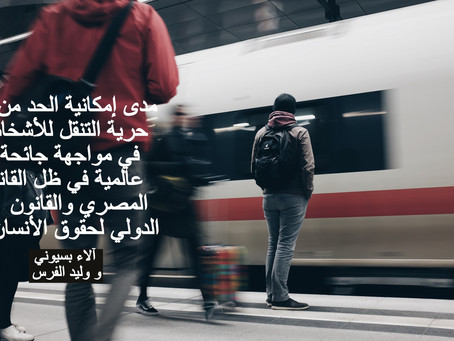 حقوق الإنسان: حرية التنقل فى زمن الكورونا