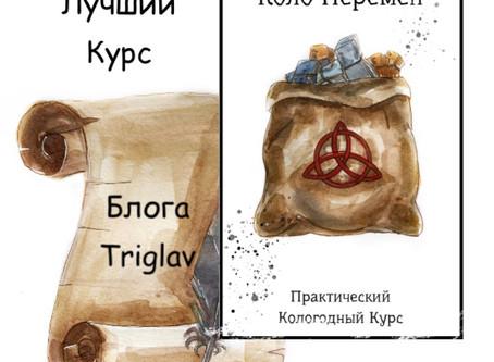 """Курс """"Коло Перемен"""""""