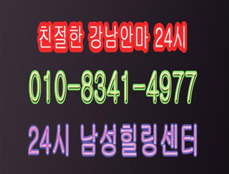 강남에서 가장인기 있는 선릉 나비안마 핫한곳