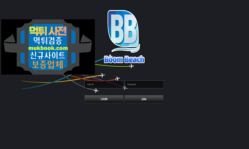 BB 먹튀 boom852.com - 먹튀사전 신규토토사이트 먹튀검증