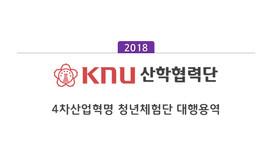 [경북대학교 산학협력단] 4차산업혁명 청년체험단 대행용역